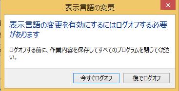 「表示言語の変更を有効にするにはログオフする必要があります」と表示された場合は、「Windowsの表示言語の上書き」が変更されているので確認してみましょう。通常は「言語リストを使用します(推奨)」となっております。