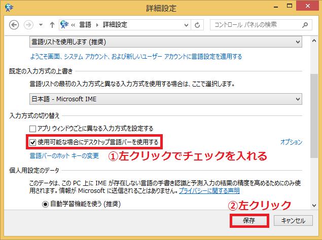 「①使用可能な場合にデスクトップ言語バーを使用する」に左クリックでチェックを入れる'右下にある「②保存」ボタンを左クリック。