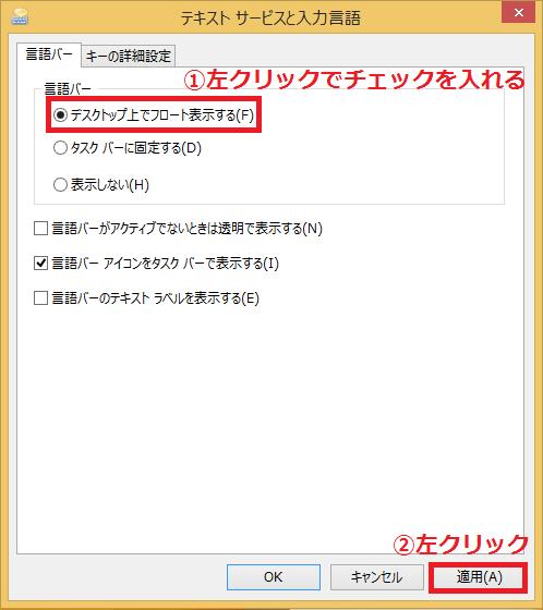 「①デスクトップ上でフロート表示する」に左クリックでチェックを入れる'「②適用」ボタンを左クリック。