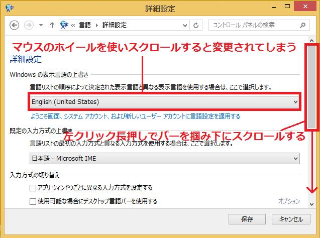 スクロールする際は、マウスのホイールを使いスクロールすると「Windowsの表示言語の上書き」にある設定されている項目が変更されてしまうので、マウスのホイールは使わずに右にあるバーを左クリック長押しして下に持って行きスクロールしましょう。