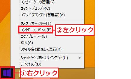 左下にある「①スタート」ボタンを右クリック'「②コントロールパネル」を左クリック。