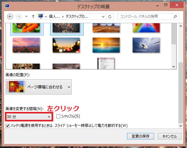 「画像を変更する時間」の下にある「文字」を左クリック。