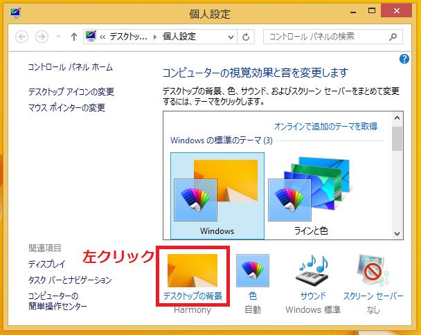 「デスクトップの背景」を左クリック。