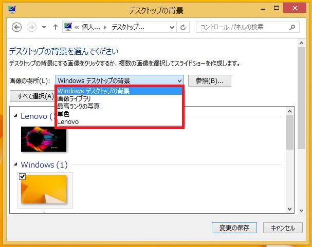 「画像の場所」の右にある文字を左クリックすると「各項目」が表示されます。