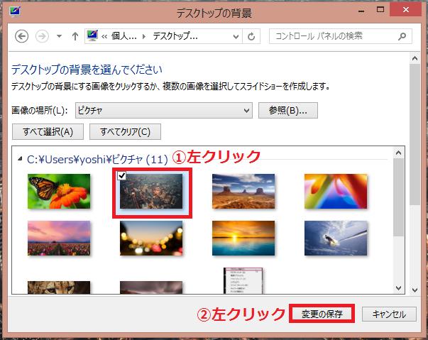 「①変更したい画像」を左クリックで選択し「②変更の保存」を左クリック。