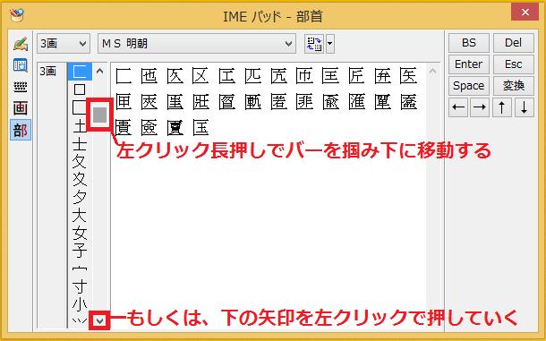 「氵(さんずい)」を探していくので「バーを左クリック長押しで掴む」もしくは、下にある「下向きの矢印」を左クリックでポチポチ押していき、下にスクロールしていきます。