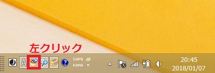言語バーの他のアイコンも表示されている状態