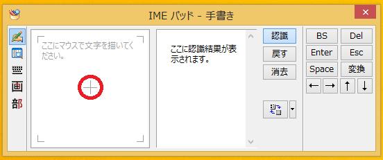 なるべくバランスよく書いた方が、似たような漢字が左上から順に表示されるので、真ん中にある「+」を中心に書いていきましょう。
