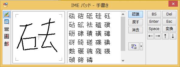 マウスを左クリック長押しで、ペンで紙に書くように検索したい漢字を手書きします。ここでは「砝」という文字を入力したいと思います。
