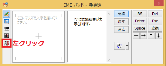 「汝(なんじ)」という漢字が思い出せず、部首の「氵(さんずい)」だけを思い出せる場合は、左の項目にある「部」と言う文字を左クリック。