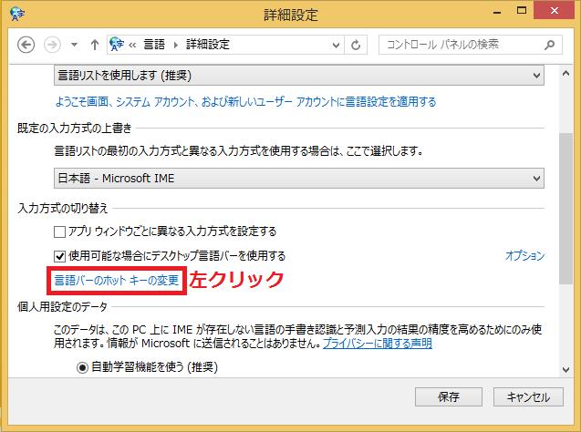 言語バーをデスクトップに表示したい場合は「言語バーのホットキーの変更」を左クリック。