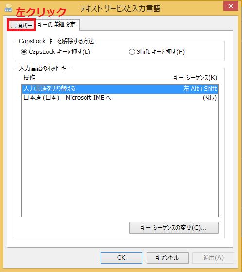 左上にあるタブの「言語バー」を左クリック。