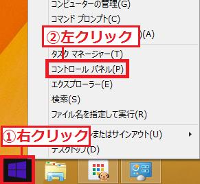 「①スタート」ボタンを右クリック'「②コントロールパネル」を左クリック。