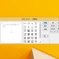 超簡単!Windows8/8.1 IMEパッドの出し方
