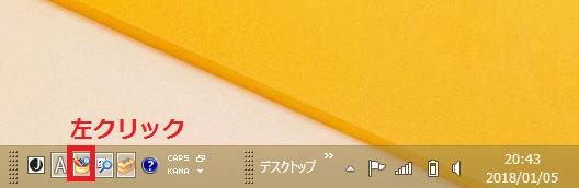 タスクバーの言語バーの中にある「IMEパッド」を左クリック。