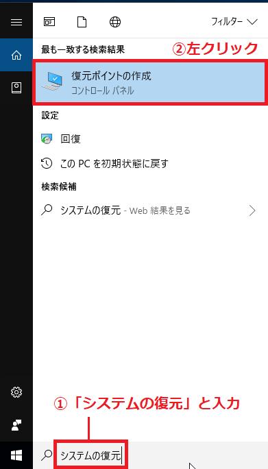左下にある検索ボックスに「①システムの復元」と入力→「②復元ポイントの作成」を左クリック。