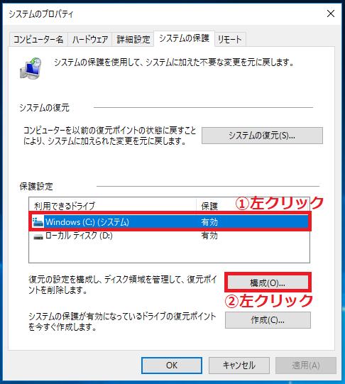 復元ポイントの容量を減らしたい「①ドライブ」を左クリック→「②構成」のボタンを左クリック。
