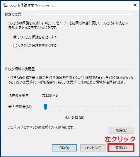 「適用」ボタンを左クリック。