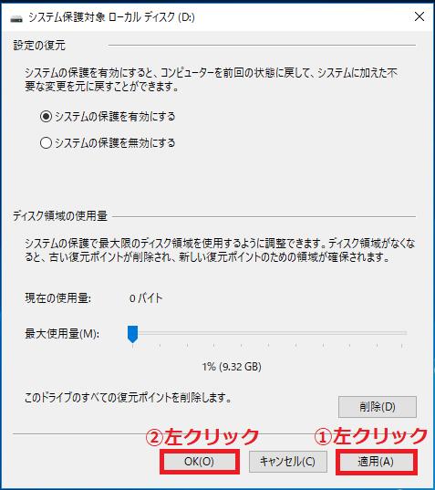 最後に「①適用」ボタンを左クリック→「②OK」ボタンを左クリックして完了です!