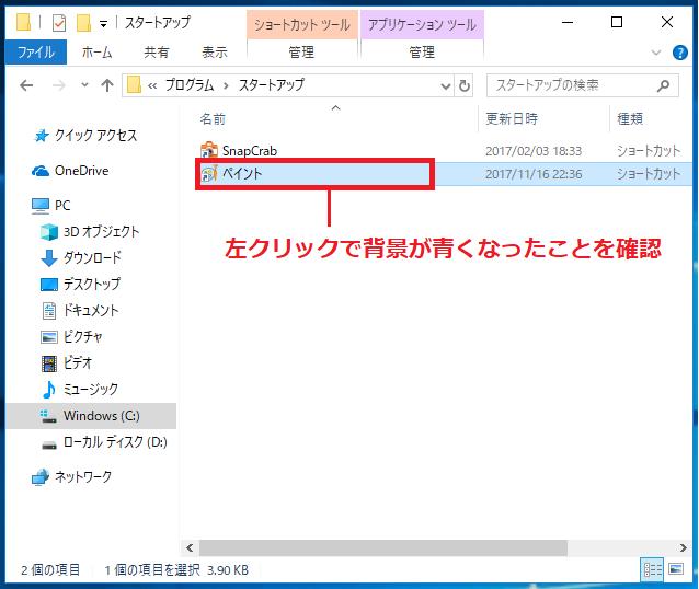 スタートアップに登録したアプリケーションのショートカットを削除する場合は、「ショートカットアイコン」を左クリックし、背景が青くなったことを確認。
