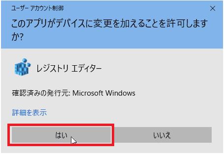 ユーザーアカウント制御の画面が表示されるので「はい」を左クリック。