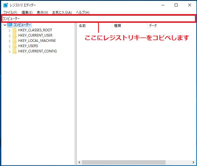 上に文字を入力する出来る「ボックス」があるので、以下のレジストリキー(赤い文字)をコピペして入力します。