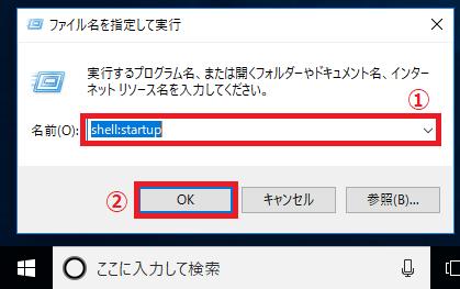 検索ボックスの中に以下の「①赤い文字」をコピペ→「②OK」ボタンを左クリック。