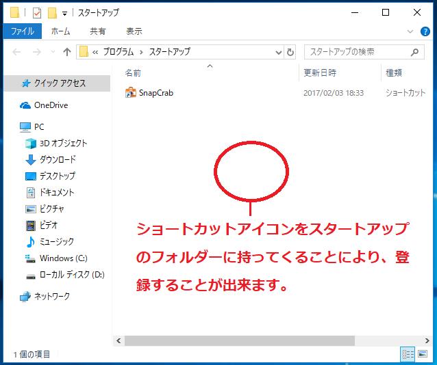 各ユーザーに応じたフォルダが開くので、スタートアップに登録したいのであれば、フォルダの中にショートカットアイコンを追加します。