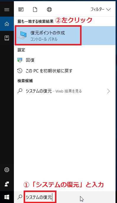 画面の左下にある検索ボックスに「①システムの復元」と入力→「②復元ポイントの作成」を左クリック。