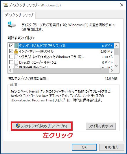読み込みが終わったら「ディスククリーンアップ」の画面になるので「システムファイルのクリーンアップ」を左クリック。