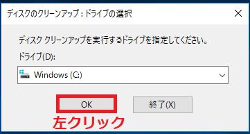 さきほどのドライブの選択画面に戻るので、ドライブを選択しよければ「OK」ボタンを左クリック。
