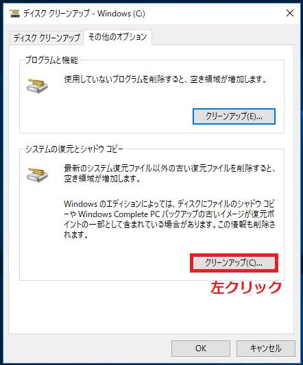 「システムの復元とシャドウコピー」の中にある「クリーンアップ」を左クリック。