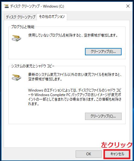 特にメッセージは表示されず最新の復元ポイント以外の削除はこれで完了なので、最後に「キャンセル」ボタンを左クリックで終わりです。
