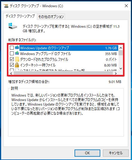 「OK」ボタンを押してしまうと先ほどの「ディスククリーンアップ」にチェックが入っているファイルが削除されてしまうので、注意しましょう。「キャンセル」ボタンを押しましょう。