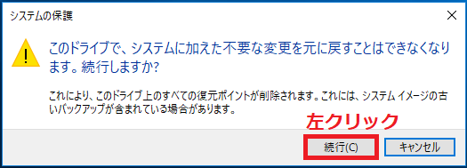 「このドライブで、システムに加えた不要な変更を元に戻すことはできなくなります。続行しますか?」と表示されるので「続行」を左クリック。