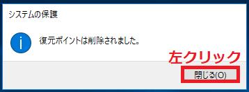 復元ポイントの削除が終わったら「復元ポイントは削除されました」と表示されるので「閉じる」ボタンを左クリック。