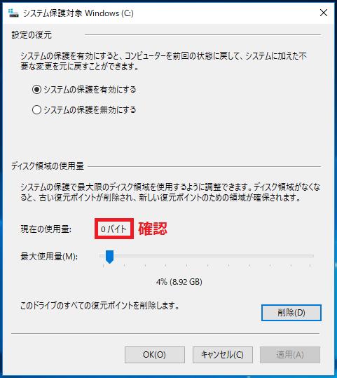 先ほどの画面の「現在の使用量」が「0バイト」になっていることを確認して、画面を閉じて完了です。