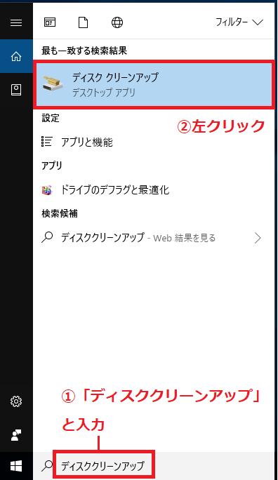 検索ボックスに「①ディスククリーンアップ」と入力→「②ディスククリーンアップ」を左クリック。