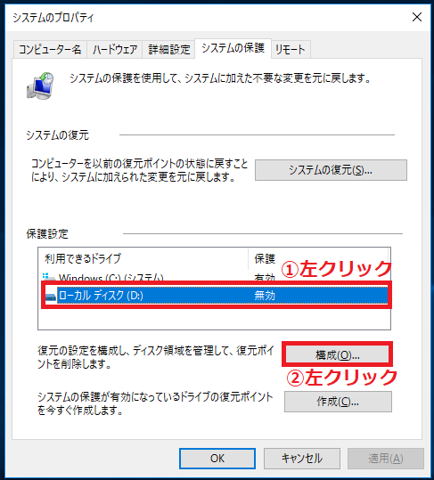 復元ポイントを自動作成したい「①ドライブ」を左クリック'「②構成」を左クリック。