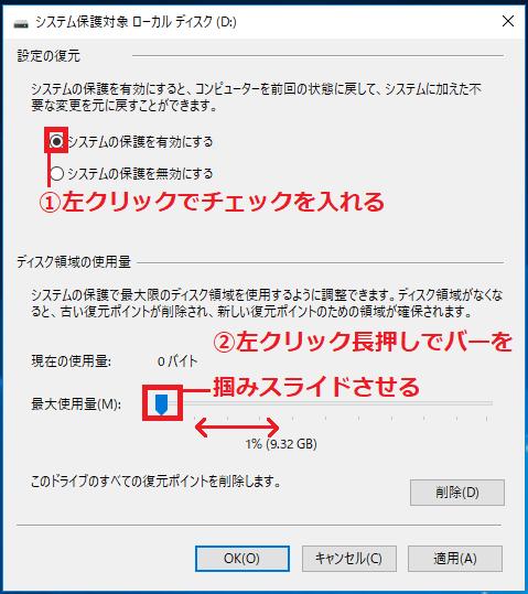 「①システムの保護を有効にする」に左クリックでチェックを入れる'最大使用量の右にある「②バー」を、左クリック長押しで掴みスライドさせ、復元ポイントの最大使用量を決めます。