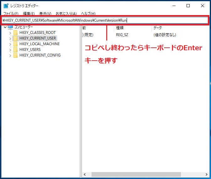 上記のレジストリキーをコピーし上にある「ボックス」に貼り付けてキーボードの「Enterキー」を押します。