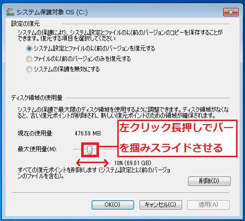 左クリック長押しで「バー」を掴みスライドさせる事により、復元ポイントを確保する用量を変更する事ができます。