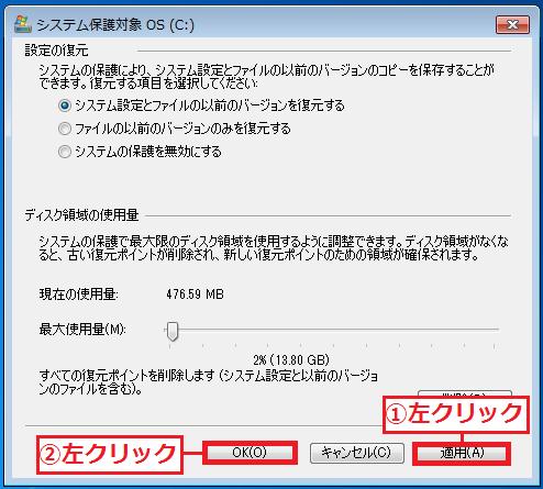 「①適用」ボタンを左クリック'「②OK」ボタンを左クリックで完了です。