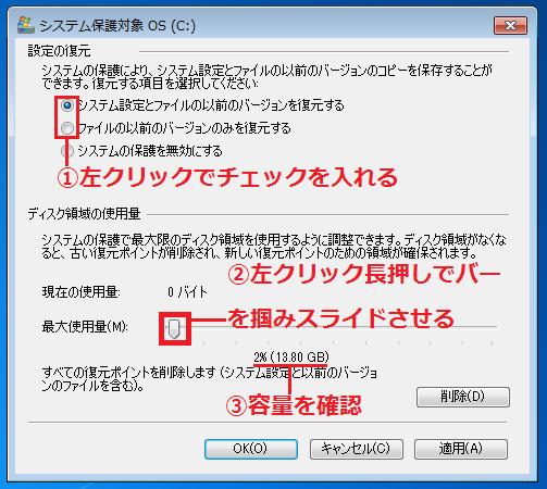 左クリックで「①チェック」を入れる→左クリック長押しで「②バー」を掴みスライドさせる→復元ポイントをどれぐらいの容量を確保するのか「③容量」を確認します。