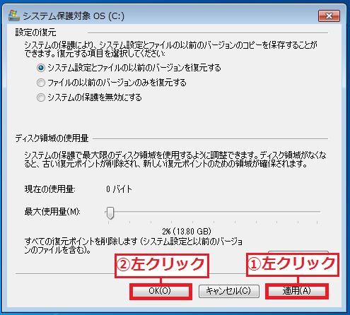 「①適用」ボタンを左クリック→最後に「②OK」ボタンを左クリックして完了です!