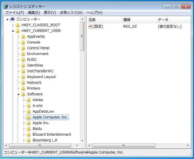 Windows7 レジストリエディターの画面
