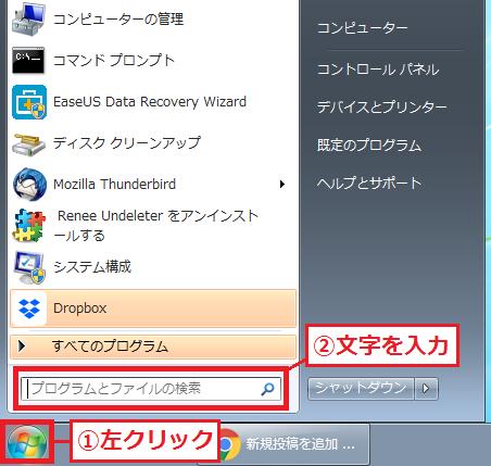 「①スタート」ボタンを左クリック'「②検索ボックス」に「msconfig」と入力。