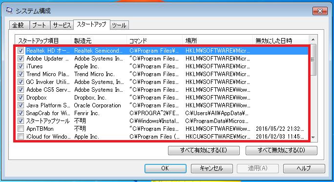 スタートアップに登録されている「アプリケーション」が表示されます。