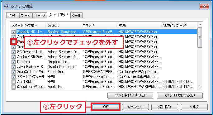 停止したい「①アプリケーション」のチェックを左クリックで外す→「②OK」ボタンを左クリック。