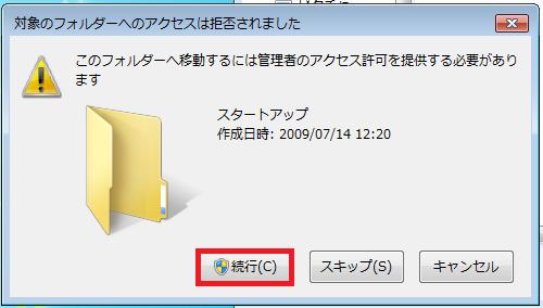 アクセス許可が表示された場合は「続行」を左クリック。